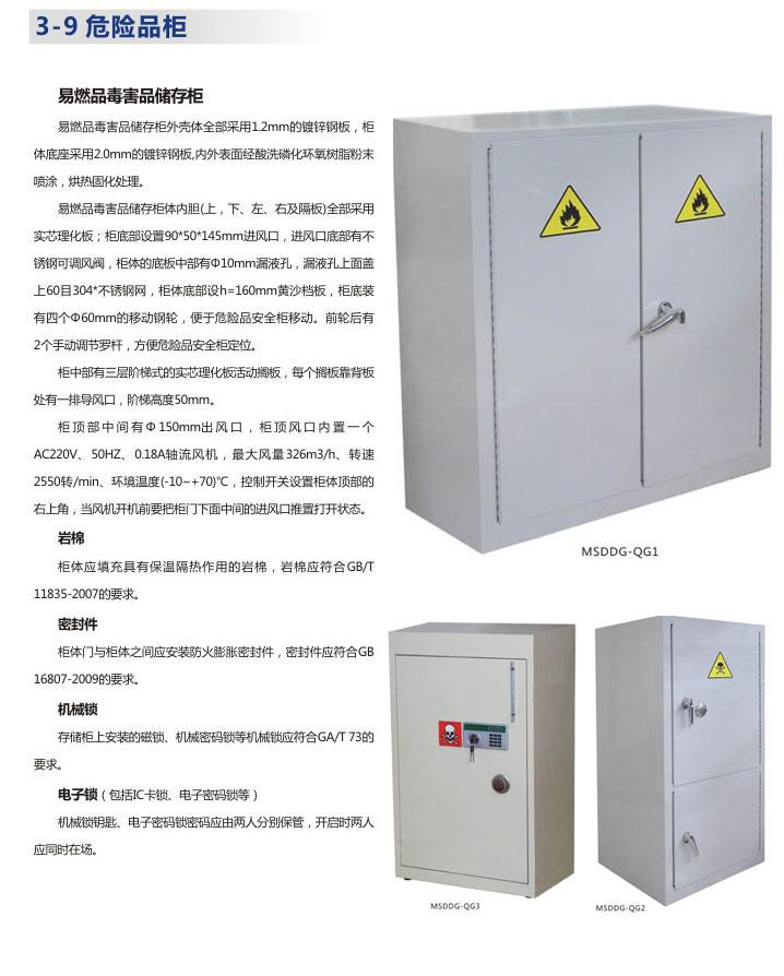 毒害品存储柜说明4.jpg