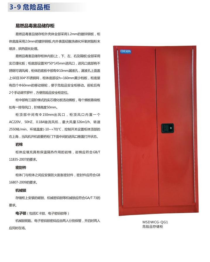毒害品存储柜说明.jpg