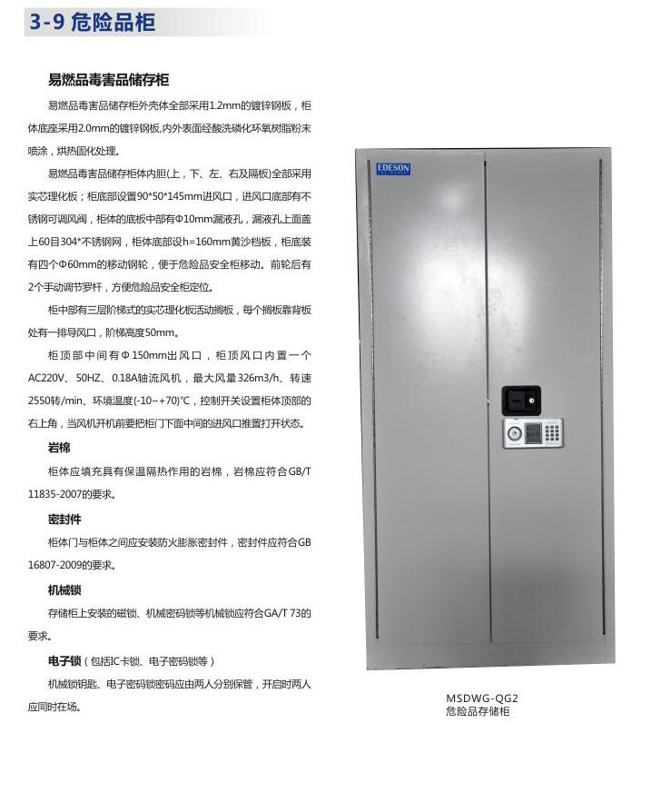 毒害品存储柜说明2.jpg