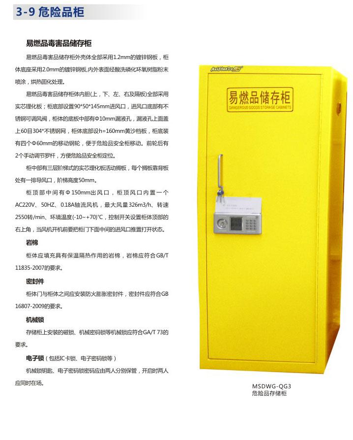 毒害品存储柜说明3.jpg