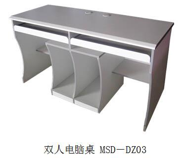 美顺达双人电脑桌MSD-DZ03