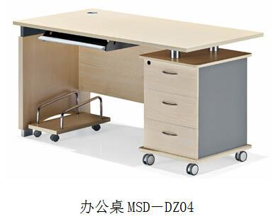美顺达办公桌MSD-DZ04