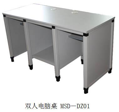 美顺达双人电脑桌MSD-DZ01