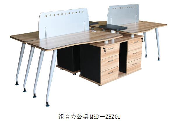 美顺达组合办公桌MSD-ZHZ01