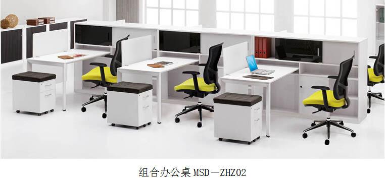 美顺达组合办公桌MSD-ZHZ02