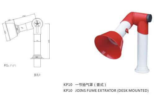 KP10一节抽气罩.jpg