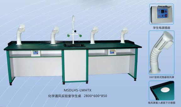 化学通风实验室学生桌 MSDLHS-LMHTX.jpg