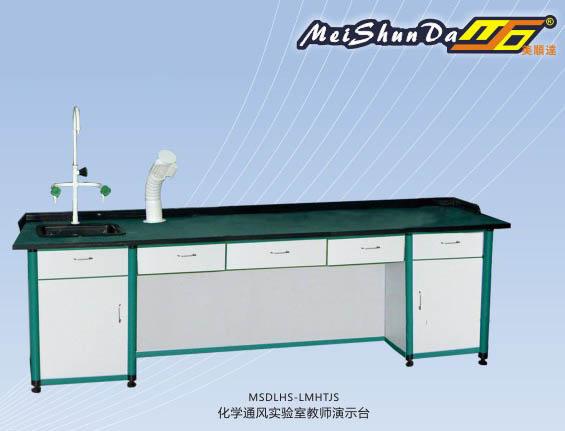 化学通风实验室教师演示台 MSDLHS-LMHTJS.jpg
