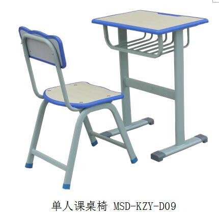 单人课桌椅 MSD-KZY-D09