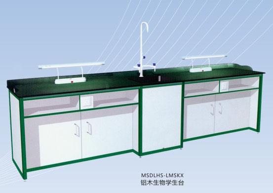 铝木生物学生台 MSDLHS-LMSKX.jpg