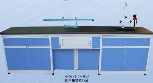 钢木生物教师台MSDLHS-GMSKJS.jpg