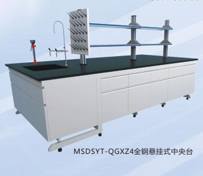 全钢悬挂式中央万博APP手机版网页版MSDSYT-QGXZ