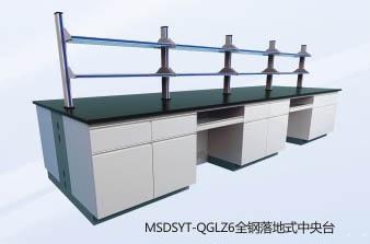 全钢落地式中央万博APP手机版网页版MSDSYT-QGLZ6