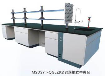 全钢落地式中央万博APP手机版网页版MSDSYT-QGLZ9