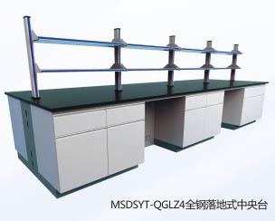 全钢落地式中央万博APP手机版网页版MSDSYT-QGLZ4