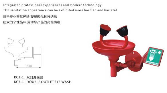 KC3-1双口洗眼器-2.jpg