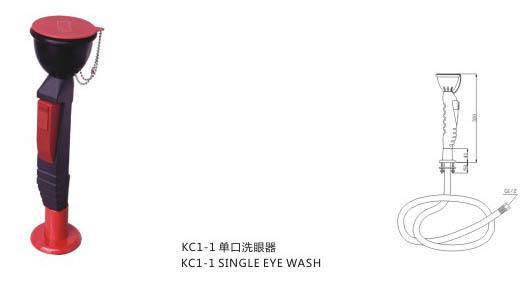 KC1-1 单口洗眼器-2.jpg