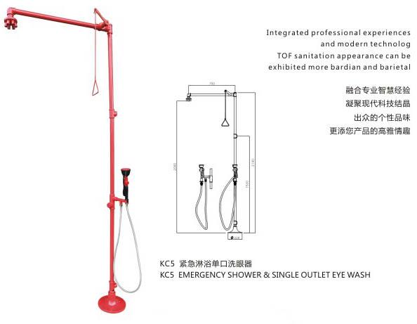 KC5 紧急淋浴单口洗眼器-2.jpg