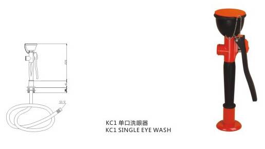 KC1 单口洗眼器-2.jpg