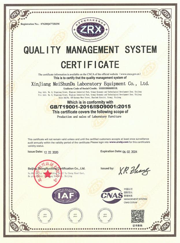 美顺达质量管理体系认证证书英文版