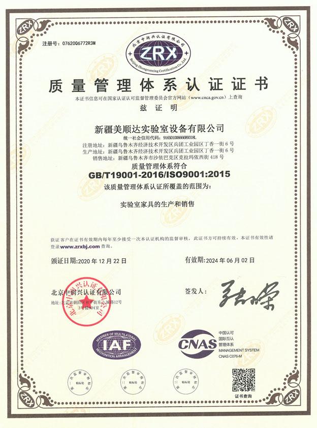 美顺达质量管理体系认证证书