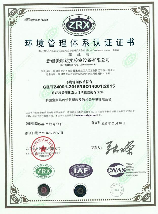 美顺达环境管理体系认证证书
