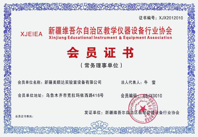 新疆教学仪器设备行业协会会员单位